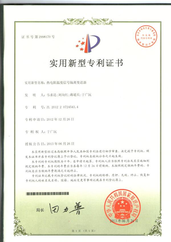 集成电路版图证书