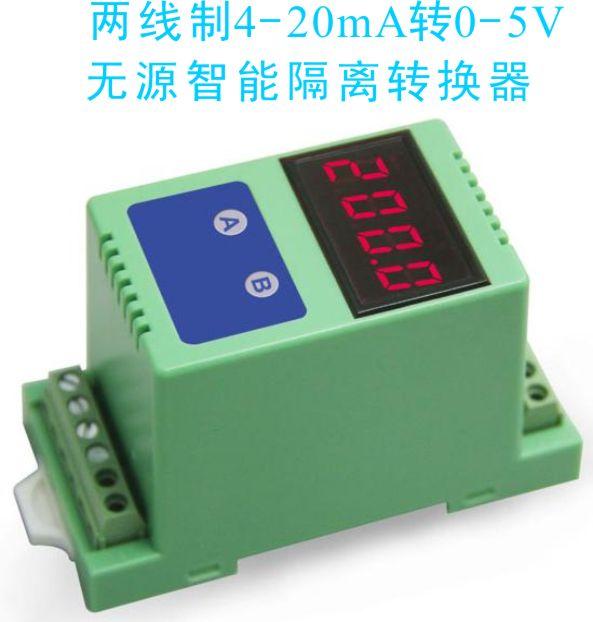 两线无源4-20mA转电压信号(I/V)显示控制隔离变送器.