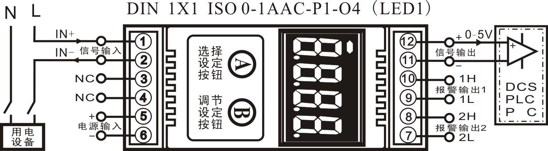产品特点  直观显示在线输入或输出信号值,方便现场点检与操作  高精度四位LED数码显示,显示分辨率末位±2字  可编程设定两路上下限隔离式开关量报警信号输出  精度等级:0.1级、0.2级、0.5级,全量程内非线性度<0.2%  内置多种保护电路,无需外接其它元件,免零点增益调节  辅助电源、模拟量输入与输出之间:3000VDC 三隔离  辅助电源:5V,12V, 24VDC,220VAC等单电源供电方式  0-75mV//0-5V/0-10V/0-1mA/0-20mA